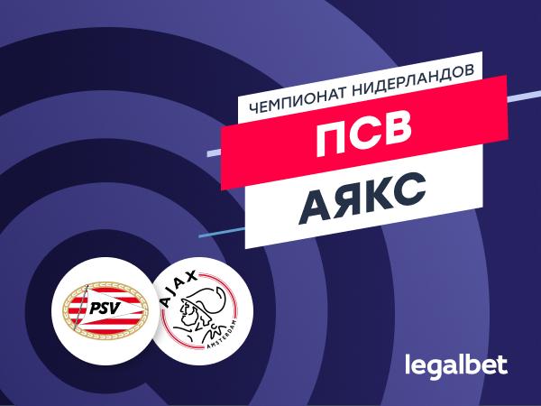 Максим Погодин: ПСВ — «Аякс»: решающий матч чемпионата Нидерландов.