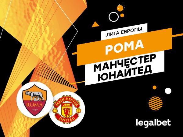 Максим Погодин: «Рома» — «Манчестер Юнайтед»: сможет ли Рим покинуть Лигу Европы достойно?.