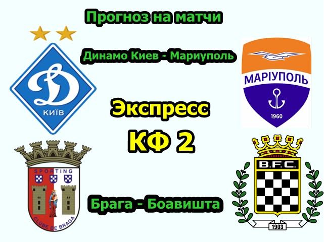Прогноз на матчи Динамо Киев - Мариуполь, Брага - Боавишта