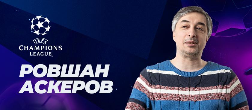 Податливая «Барса» и ненависть к Пепу – Аскеров разбирает ЛЧ