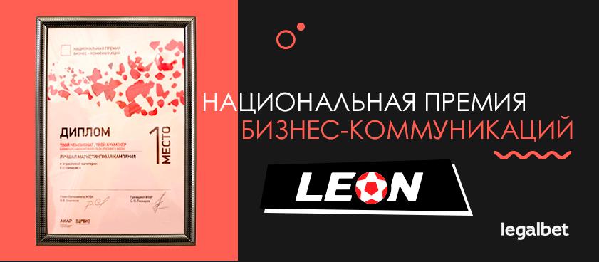 БК «Леон» выиграла престижную премию в сфере маркетинга
