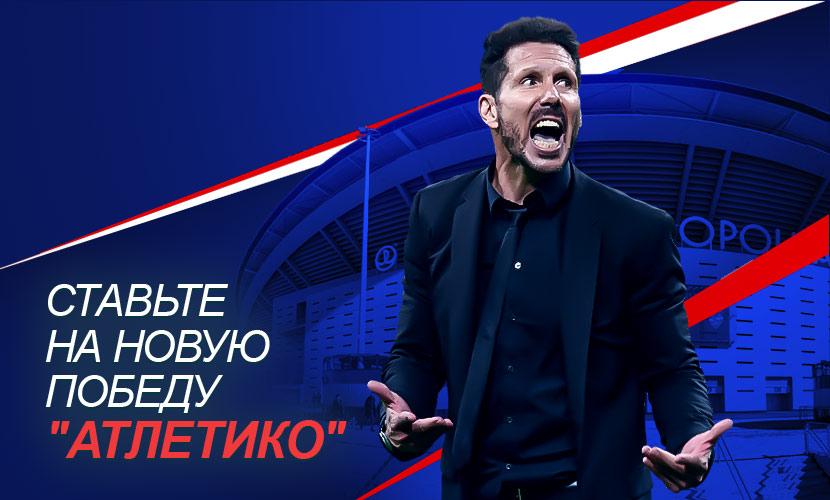 """Ставьте на новую победу """"Атлетико"""""""