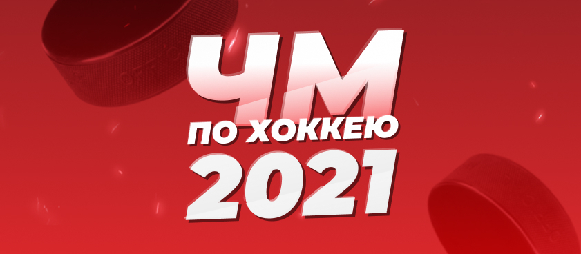 Ставки на финал ЧМ по хоккею-2021: коэффициенты букмекеров на главных фаворитов