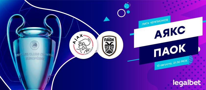 «Аякс» – ПАОК: ставки на поединок чемпионов Голландии и Греции