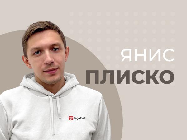 Янис Плиско: Как я отыгрывал бонусы «Леона».