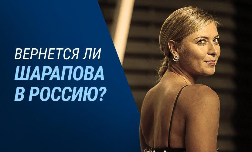 Вернется ли в Россию Мария Шарапова?