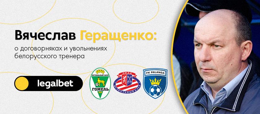 Увольнения Геращенко: «договорняки» или просто невезение?