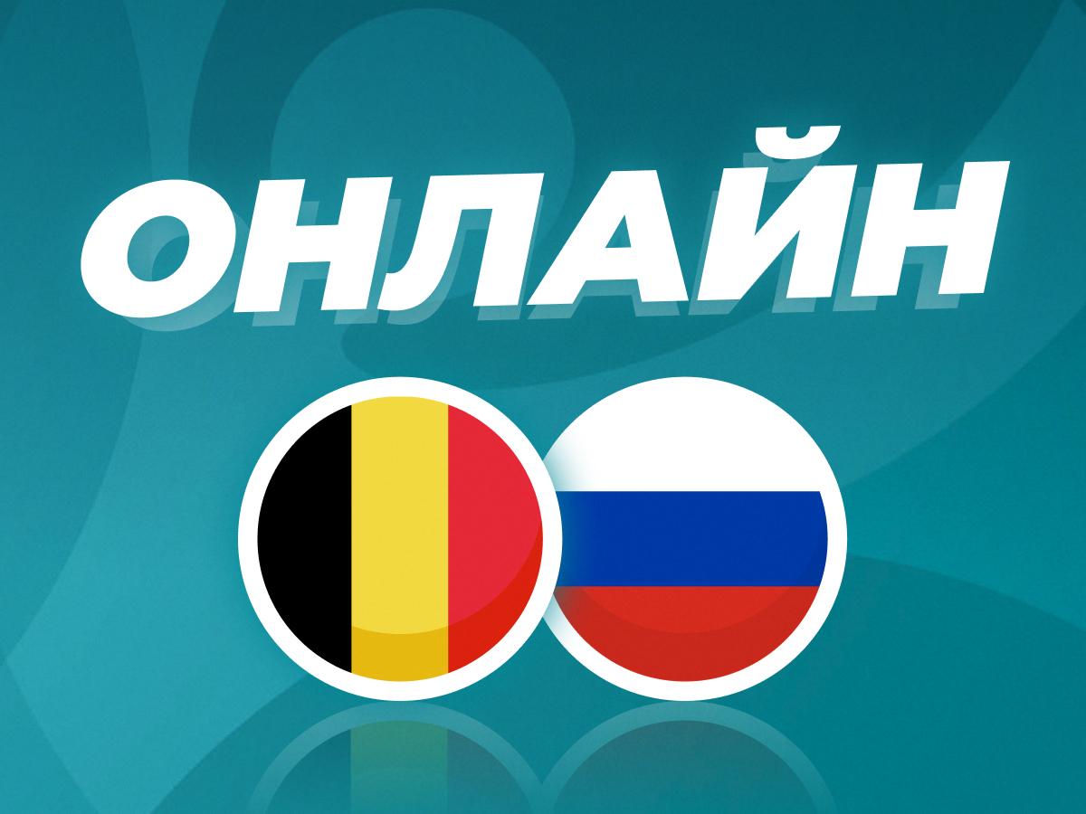 Legalbet.ru: Бельгия - Россия на ЕВРО-2020: онлайн трансляция.