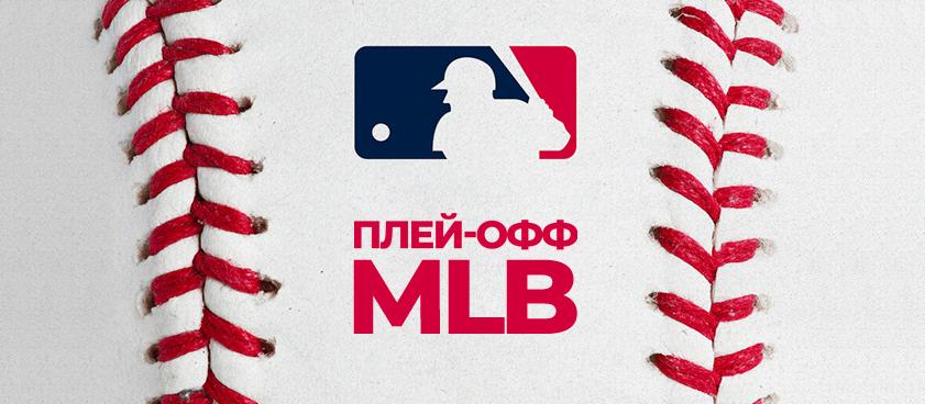 MLB: превью первых игр бейсбольного плей-офф в США