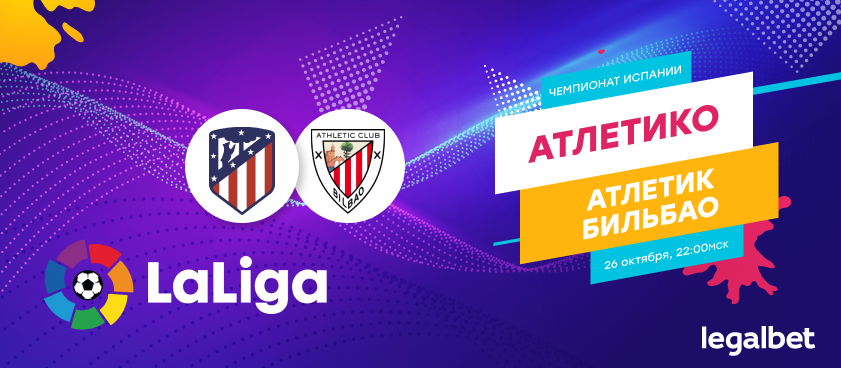 «Атлетико» – «Атлетик»: на что ставить вместо «Класико»?