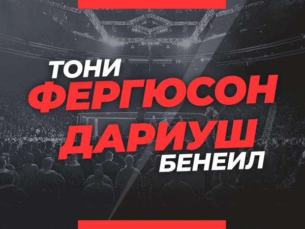 Андрей Музалевский: Фергюсон — Дариуш: ставки и коэффициенты на бой греплеров на UFC 262.