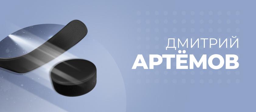Дмитрий Артёмов: «В последнее время аккаунт живёт всего 5-8 ставок»