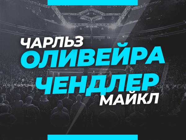 Андрей Музалевский: Оливейра — Чендлер: ставки и коэффициенты на титульный бой.