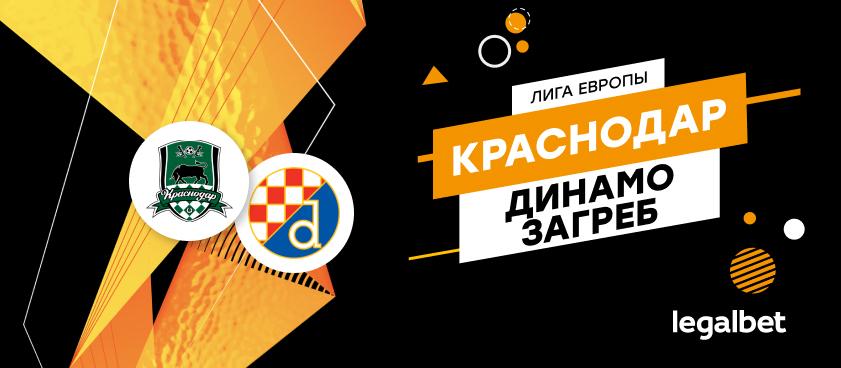 «Краснодар» — «Динамо» Загреб: ставки и коэффициенты на матч