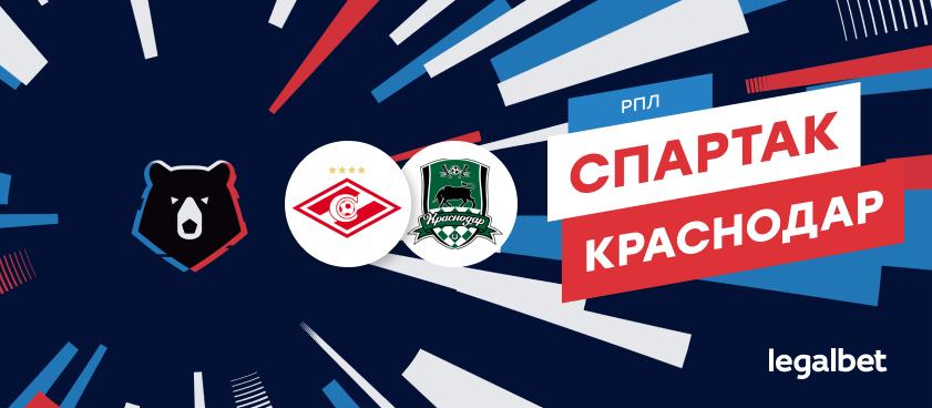 «Спартак» — «Краснодар»: ставки и коэффициенты на матч