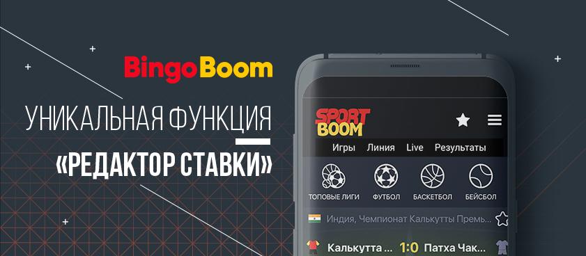 Редактор ставок от БК BingoBoom: интересная фишка или ловушка для лудоманов?