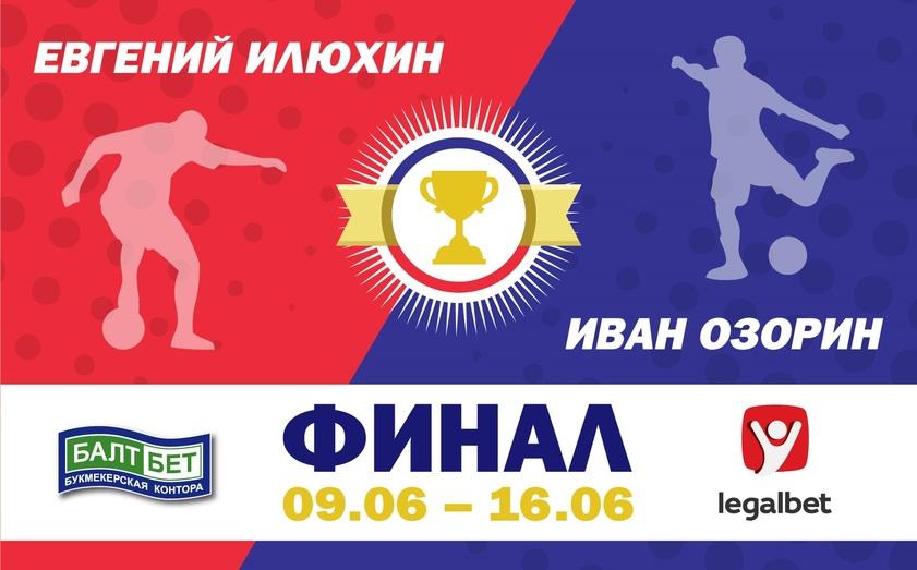 2-й тайм финала Кубка Legalbet. Балтбет Tporhy Open