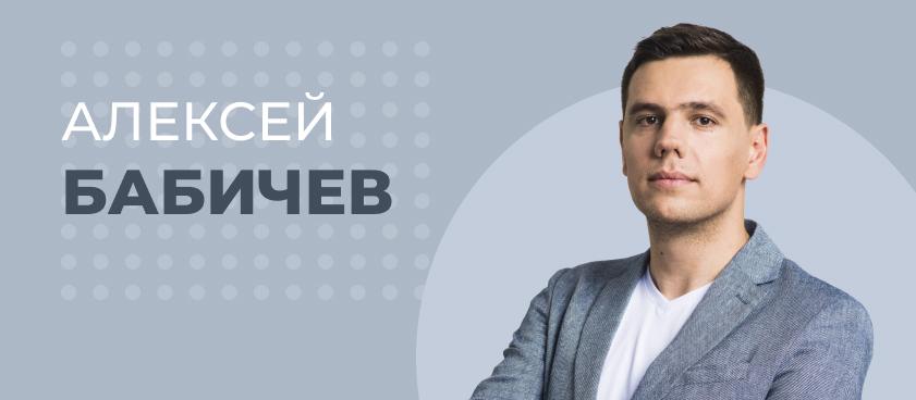 Алексей Бабичев: «Плюс открытости – нас видит аудитория, которая ранее не интересовалась ставками»