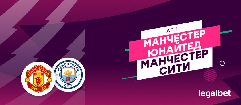 «Манчестер Юнайтед» – «Манчестер Сити»: ставки и коэффициенты на матч