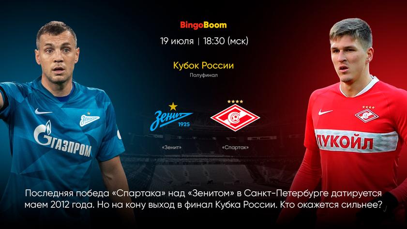 В полуфинале Кубка России обе команды будут забивать, но победит «Зенит»