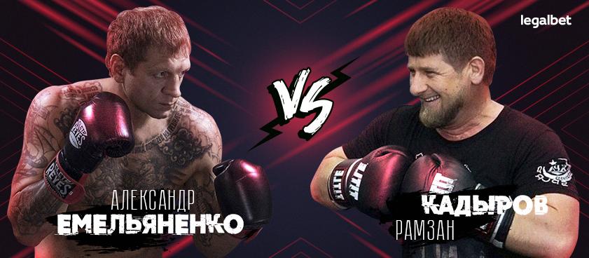 Емельяненко – Кадыров: боец принял вызов главы Чечни