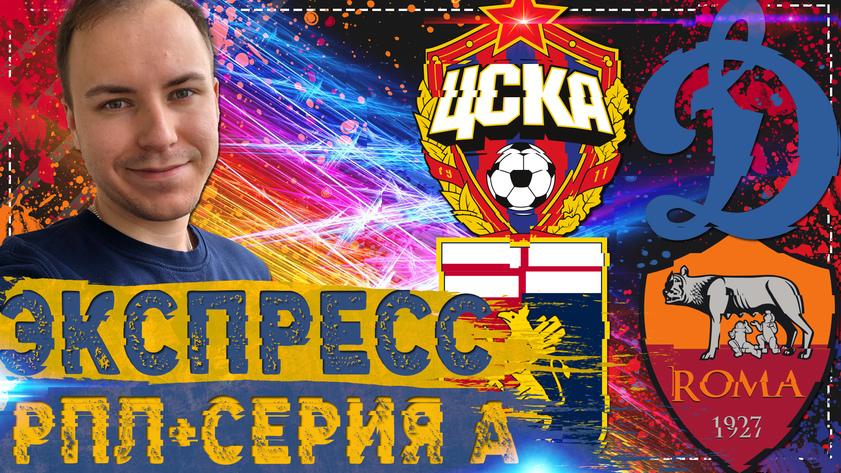 ЦСКА - ДИНАМО   ДЖЕНОА - РОМА ⚽ ЭКСПРЕСС НА 05.05.2019