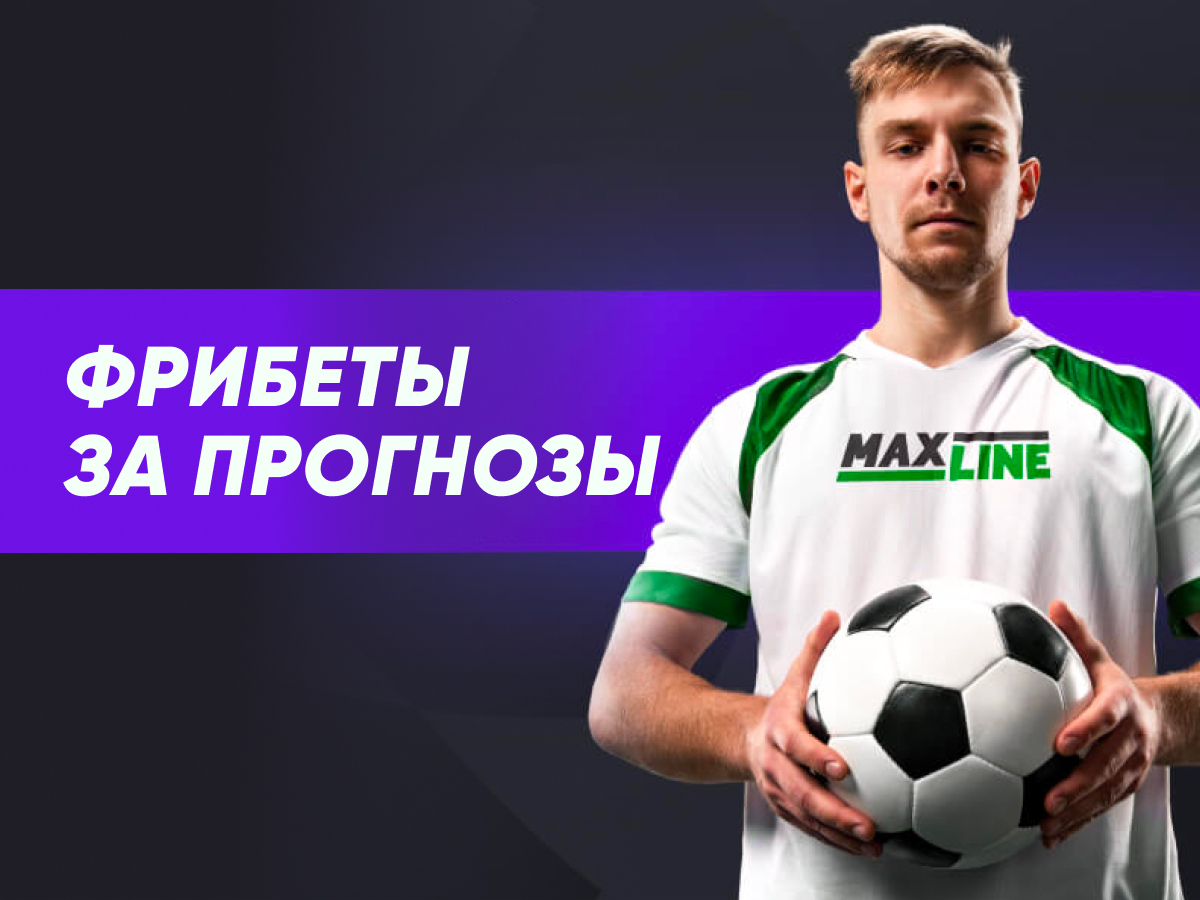 Розыгрыш от Maxline 2000 руб..