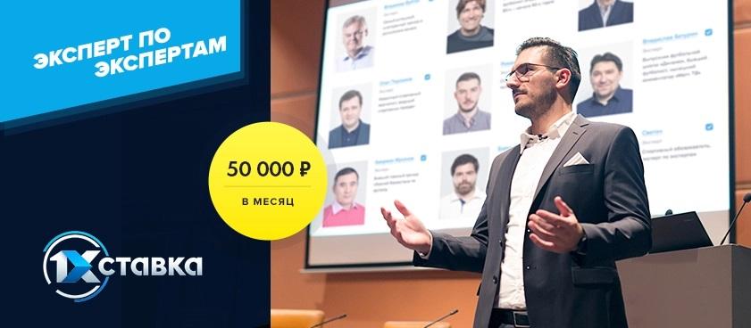 50 000 рублей – лучшим в конкурсе «Эксперт по экспертам» в марте