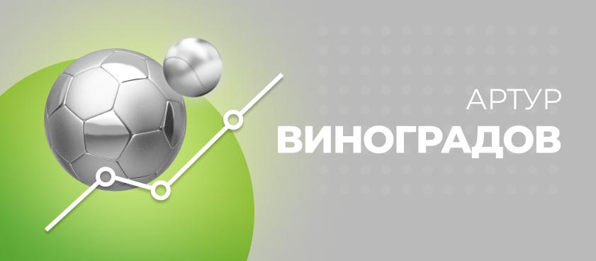Артур Виноградов: «50 клиентов для БК в месяц – это минимум для аффилиата»