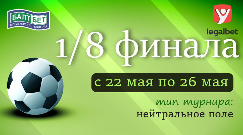1/8 Кубка Legalbet. Балтбет Tporhy Open