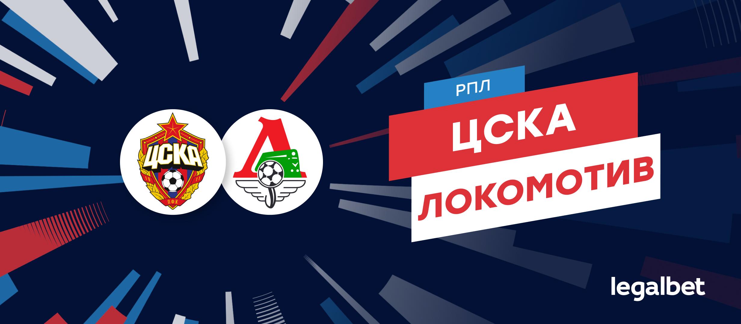 ЦСКА — «Локомотив»: ставки и коэффициенты на матч