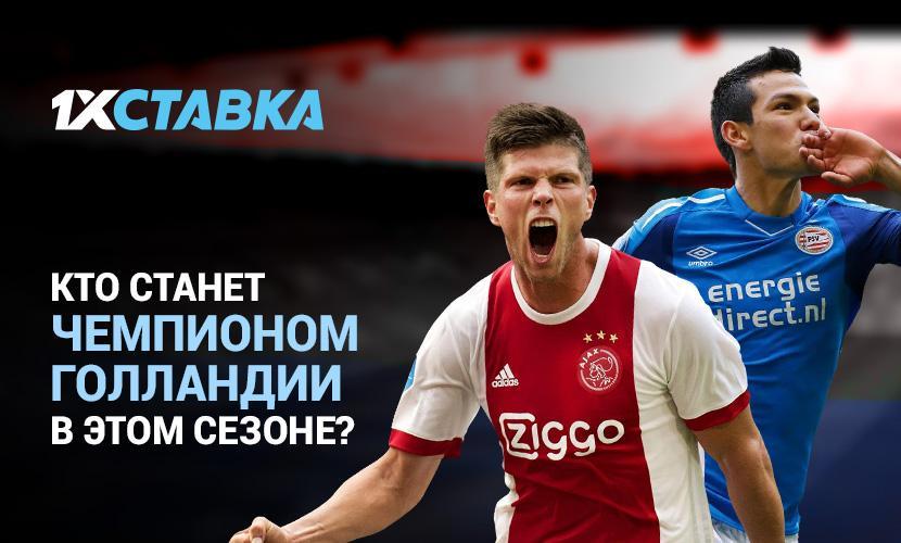 Кто станет чемпионом Голландии в этом сезоне?
