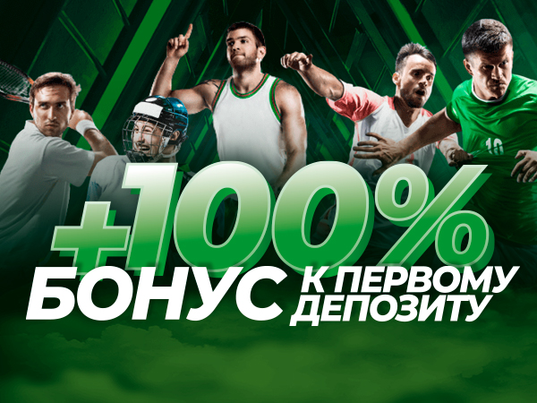 Кеш-бонус от Maxline 100 руб..
