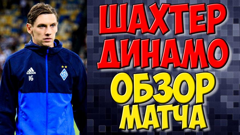 Шахтер - Динамо обзор матча Кубок Украины / Новости футбола сегодня