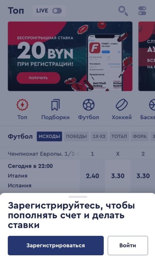 фонбет регистрация через приложение