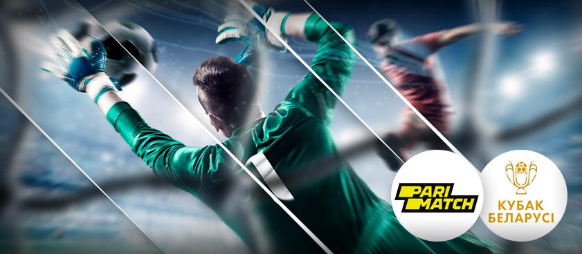 БК «Париматч» стал спонсором Кубка Беларуси по футболу
