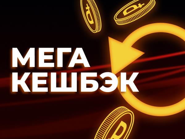 Кешбэк от 888 50000 ₽.