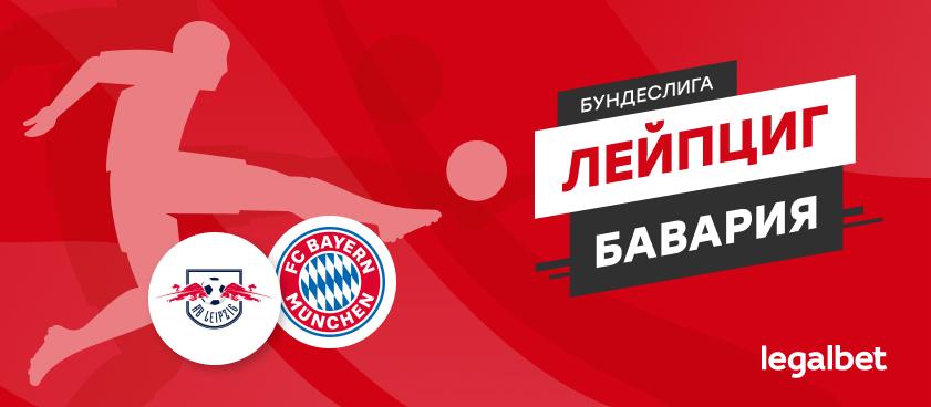 «Лейпциг» — «Бавария»: ставки и коэффициенты на матч