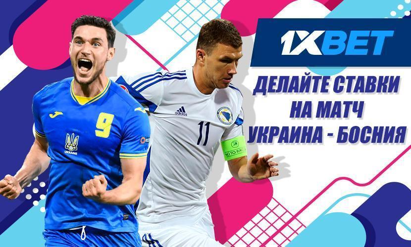 Делайте ставки на матч Украина - Босния