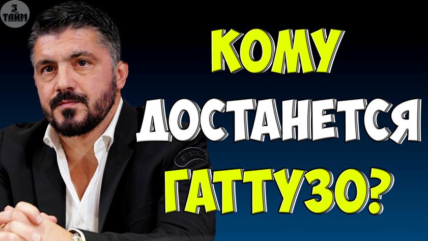 Дженнаро Гаттузо в московское Динамо или Спартак ?
