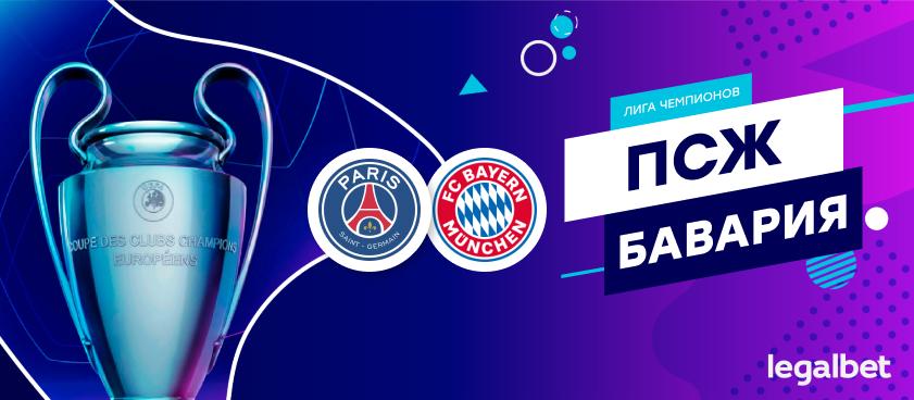 ПСЖ – «Бавария»: ставки и коэффициенты на матч