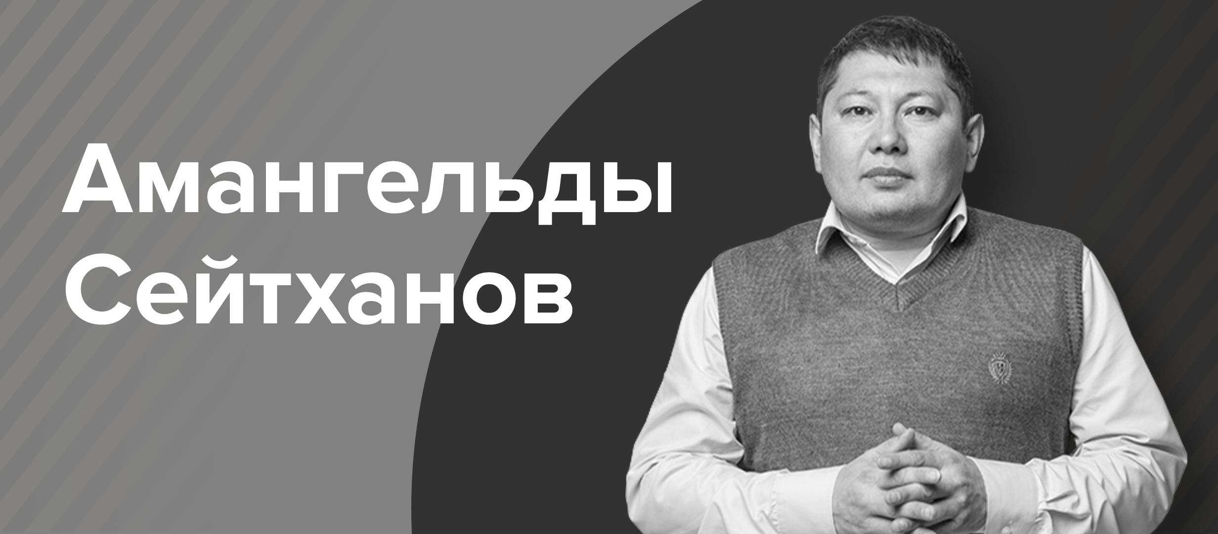 Ушёл из жизни эксперт Legalbet Амангельды Сейтханов