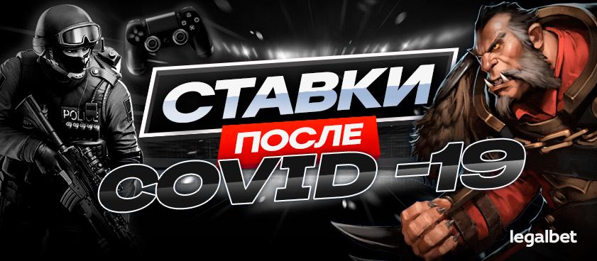 Ставки на киберспорт после Covid – 19: теперь навсегда