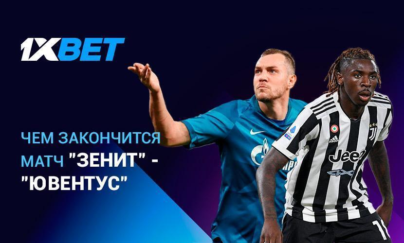 """Чем закончится матч """"Зенит"""" - """"Ювентус"""""""