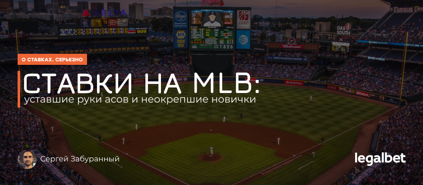 Ставки на MLB: уставшие руки асов и неокрепшие новички