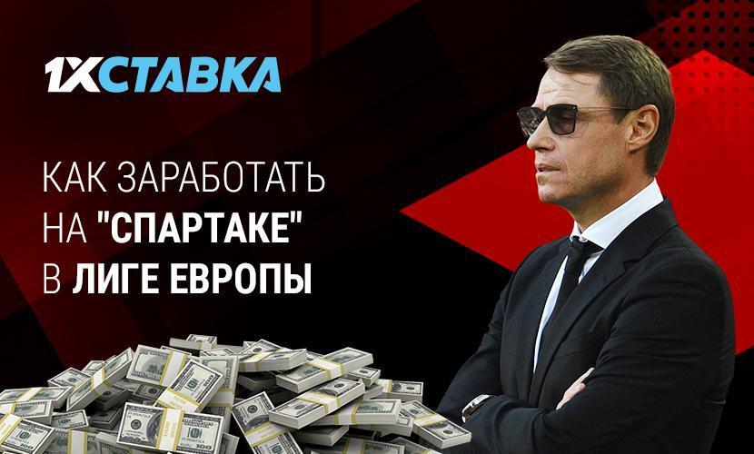 """Как заработать на """"Спартаке"""" в Лиге Европы"""