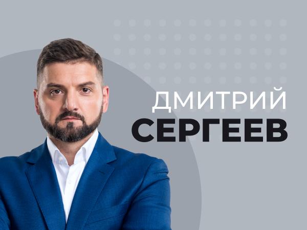 Дмитрий Сергеев: Почему никто не говорит об НДФЛ и ответственной игре?.