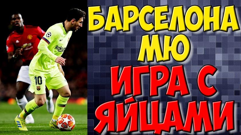Барселона Манчестер Юнайтед обзор матча / Ромелу Лукаку / Лига Чемпионов / Новости футбола сегодня