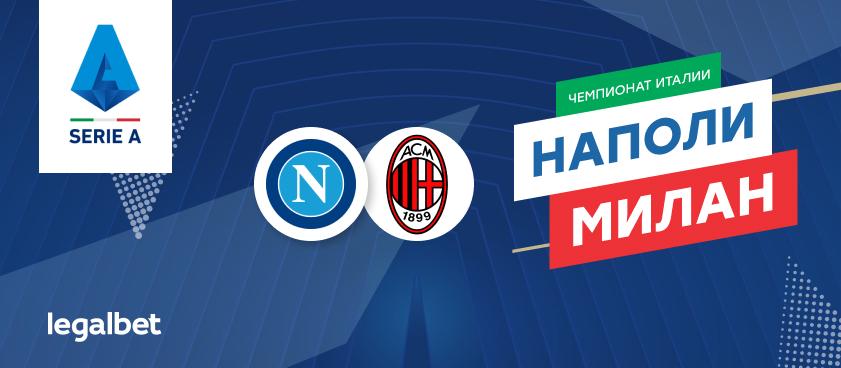 «Наполи» – «Милан»: коэффициенты, ставки и прогноз на матч