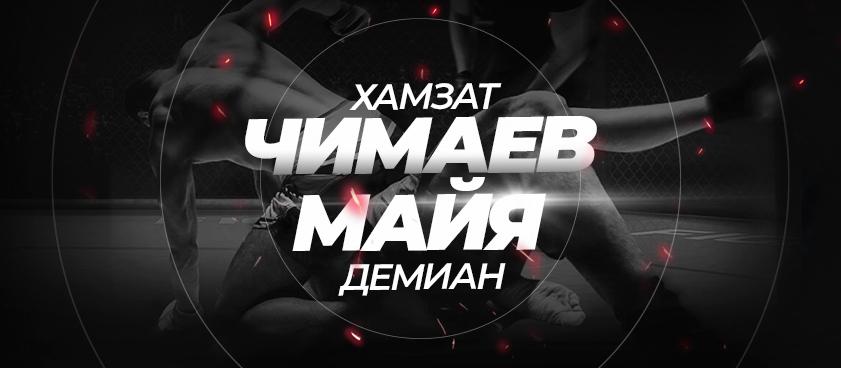 Чимаев – Майя: ставки и коэффициенты на бой
